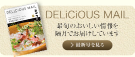 DELiCiOUS MAIL 最新号を見る