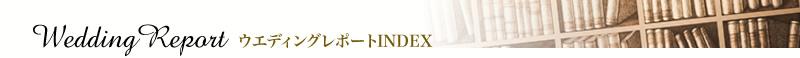 プラン&ニュースINDEX